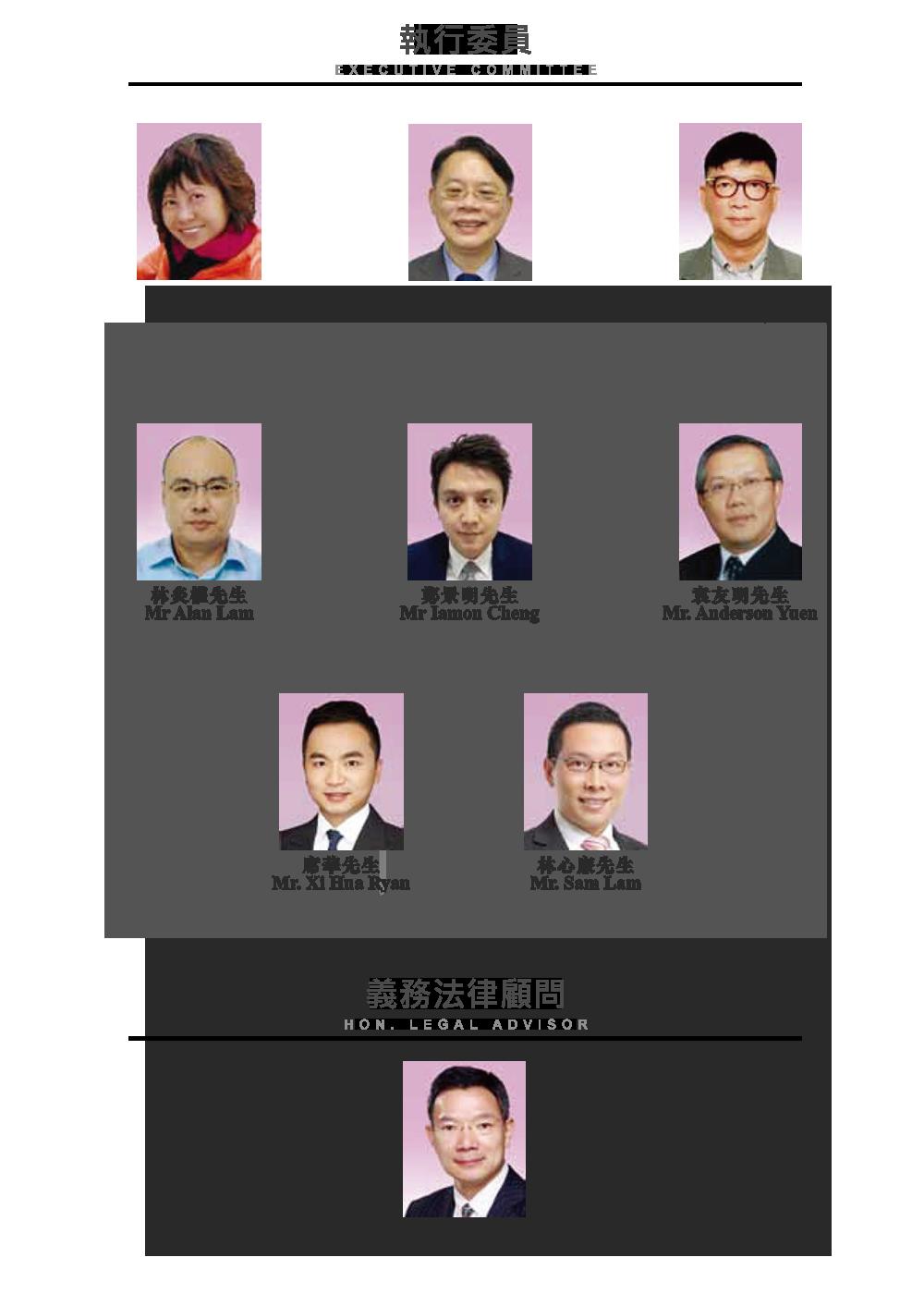 executivecommitteelist2020_3
