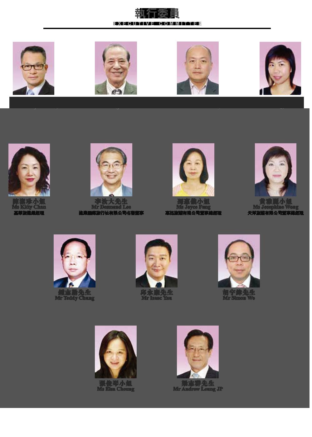 executivecommitteelist2020_4
