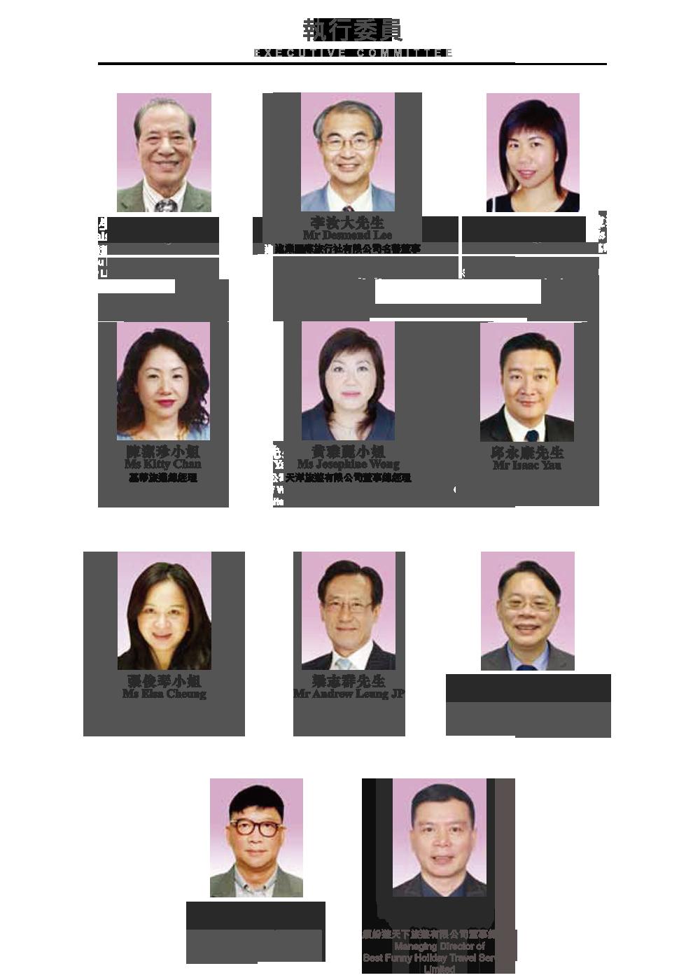 executivecommitteelist2021_3