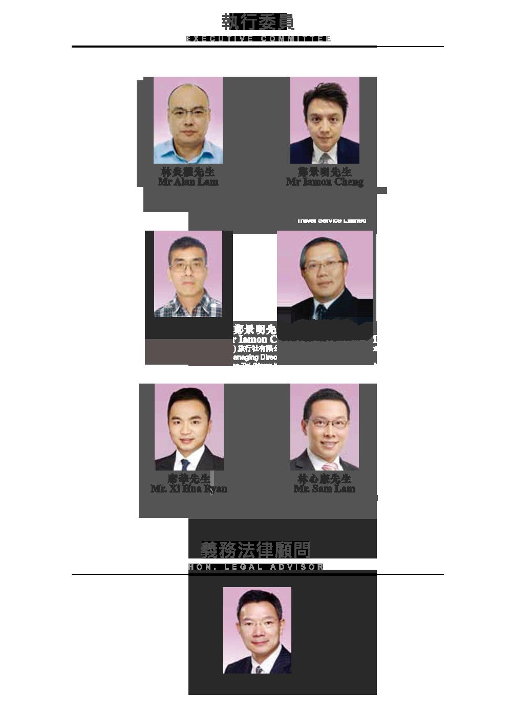 executivecommitteelist2021_4